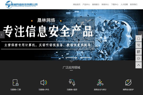煙臺晟林網絡科技有限公司(煙臺網站優化)