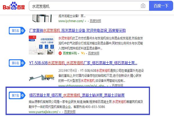 煙臺源泰建筑機械有限公司(網站排名)