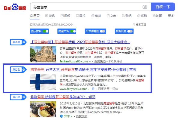 芬亞教育(網站排名)
