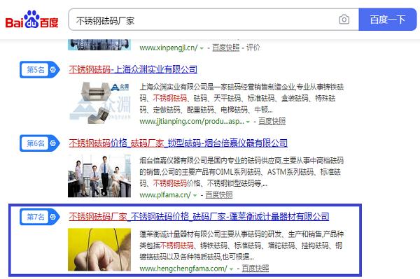 蓬萊衡誠計量器材有限公司(網站排名)